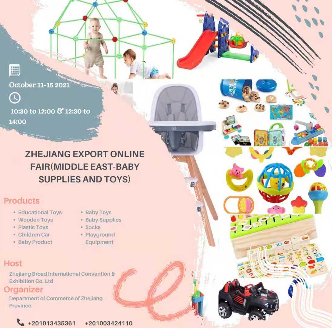 ZHEJIANG EXPORT ONLINE FAIR(MIDDLE EAST-BABY SUPPLIES AND TOYS)